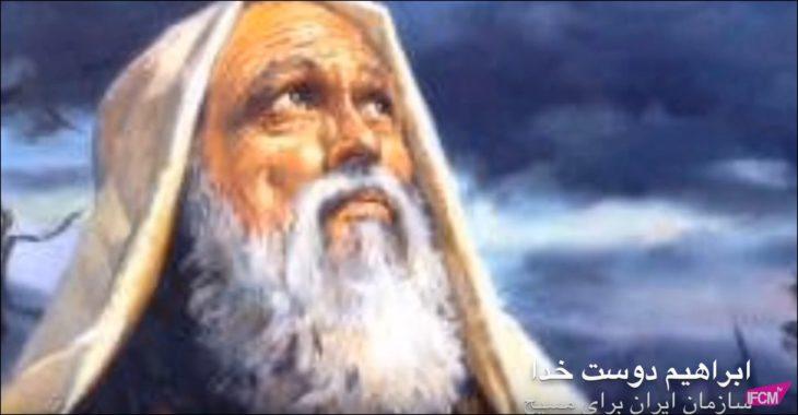 کتاب صوتی، ابراهیم دوست خدا