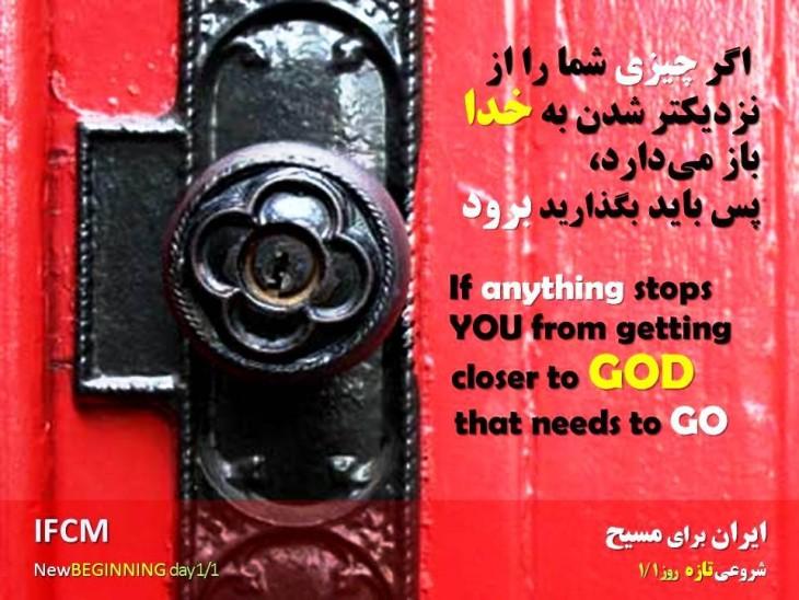 تفکرات و سخنان الهی، ژانویه ۲۰۱۴