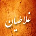 رسالۀ غلاطیان  (هزارۀ نو) فصل ششم
