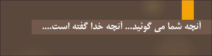 آنچه شما می گوئید… آنچه خدا گفته است….