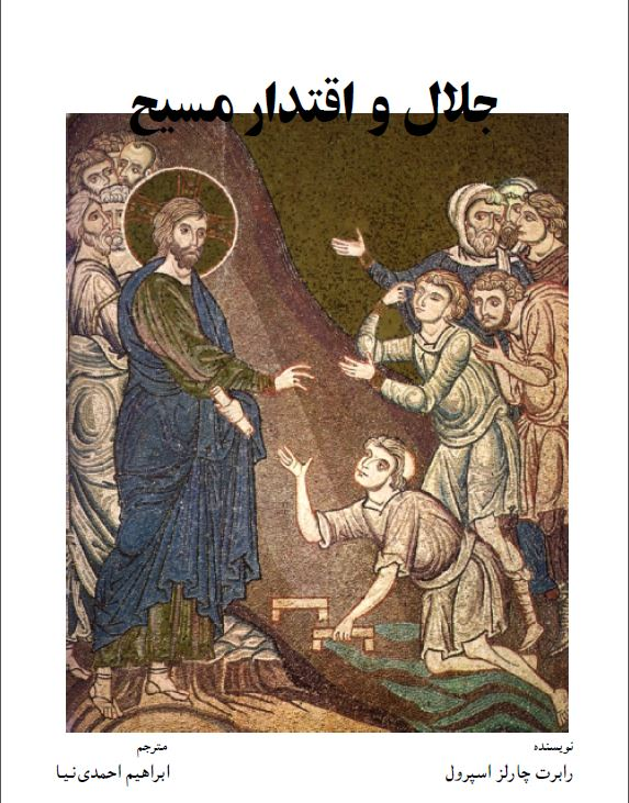 اقتدار و جلال مسیح
