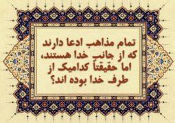کدام مذهب از جانب خداست؟